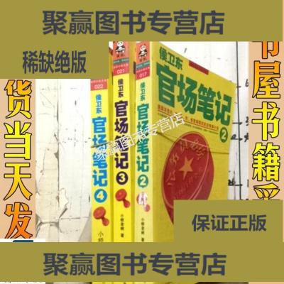 正版9层新 侯卫东官场笔记 2 3 4 共3本合售