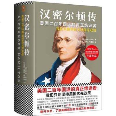 【正版 】 漢密爾頓傳 羅恩.徹諾 美國二百年國運真正 人物傳記 美國歷史 美國開國無勛貨幣之父 美國財政之