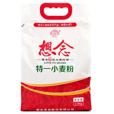 想念面粉 特一小麥粉2.5kg 家用面粉 多用途小麥粉 餃子粉