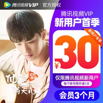 【新用戶30元】騰訊視頻vip會員3個月首充 好萊塢視屏vip會員季卡