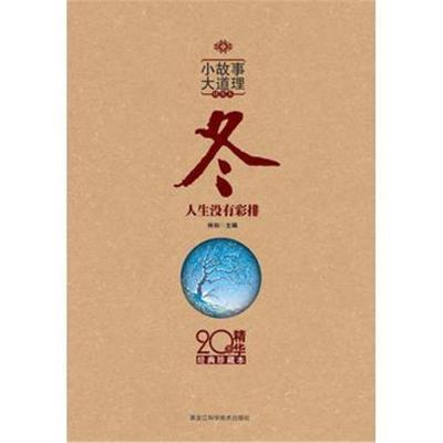 小故事 大道理—冬(20年精华,经典珍藏本,网销售) 林知 9787538867336 黑