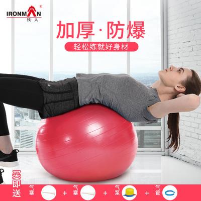 鐵人瑜伽球加厚防爆初學者女減肥孕婦專用助產分娩兒童訓練健身球 紅色