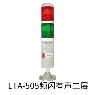 塔燈LTA-505-1T三色燈LED聲光報警器220V單色機床多層警示燈24v 深灰色