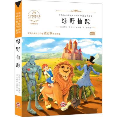 綠野仙蹤 正版書免郵 無障礙閱讀 9-10-12-15周歲小學生閱讀書籍 兒童文學