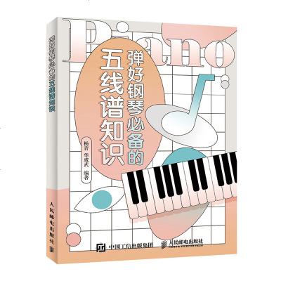 彈好鋼琴必備的五線譜知識 鋼琴譜鋼琴基礎教程樂理知識基礎教材 五線譜入基礎教程 五線譜識譜圖 鋼琴教程書零基礎入