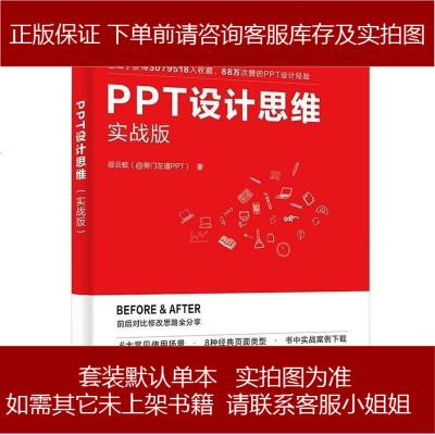PPT设计思维(实战版) 邵云蛟(@旁左道PPT) 电子工业出版社 9787121375965