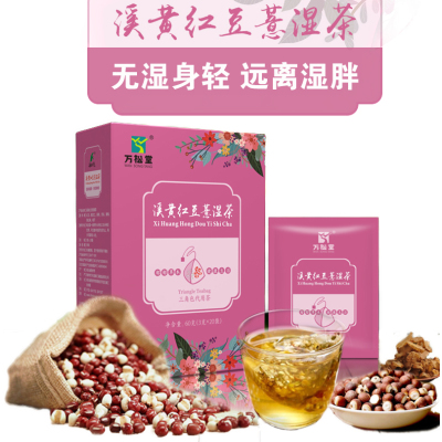 萬松堂溪黃紅豆薏濕茶養生去濕茶薏米芡實紅豆濕氣除口氣腸胃濕茶紅豆薏米茶