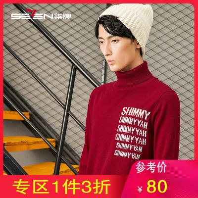 柒牌2017秋冬毛衣毛衫男士內搭高領時尚紅色休閑針織衫