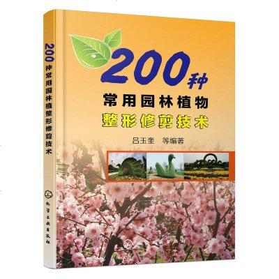 正版新書 200種常用園林植物整形修剪技術 建筑園林景觀造型設計教程書 樹木花卉盆景修枝剪葉方法 園林綠化技術培訓教
