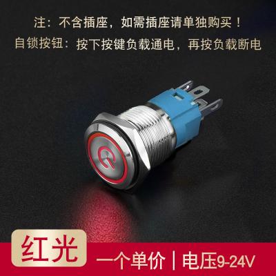 16MM金屬按鈕閃電客開關LED燈環形電源符號自鎖汽車開關按鈕12v24v220v 自鎖平面環形燈+符號紅光9-24v