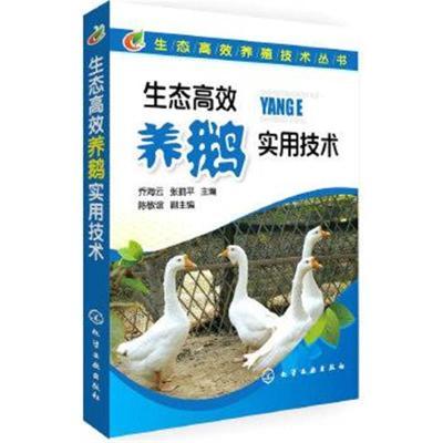 正版书籍 生态高效养殖技术丛书--生态高效养鹅实用技术 9787122214805 化