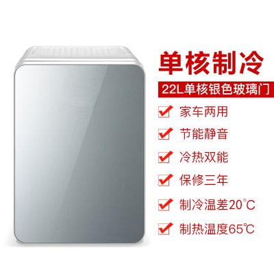 先科(SAST)电子冰箱22L车载冰箱车家两用单门式制冷小型家用宿舍冷藏迷你小冰箱 半导体冷热箱 单核银色玻璃门