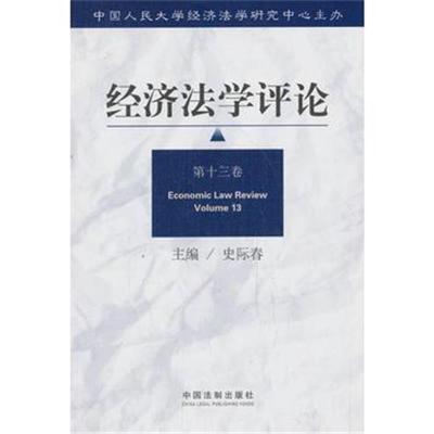 全新正版 經濟法學評論第13卷