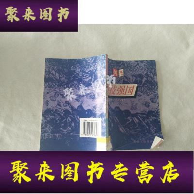 《正版九成新》中華英杰故事叢書:科技強國