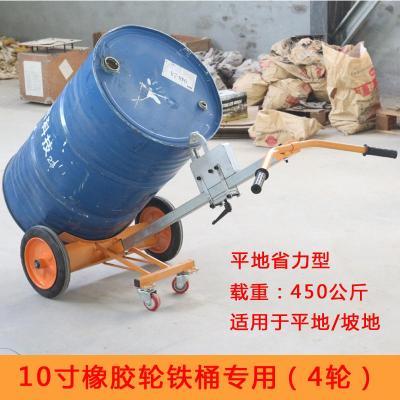 油桶搬运车铁桶塑料桶手动装卸车手推车拉圆桶小拖车搬运工具神器 四轮橡胶轮【铁桶专用】