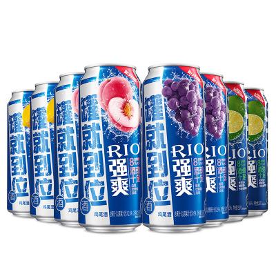 【酒廠自營】RIO銳澳雞尾酒套裝預調酒8度強爽四口味500ml*8罐