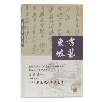 書藝東坡文學衣若芬著上海古籍出版社9787532590780