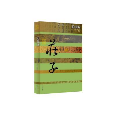 逍遙游——莊子傳(平)