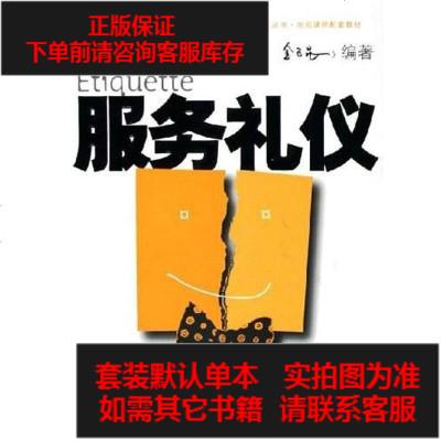 【二手8成新】服務禮儀 9787301093658