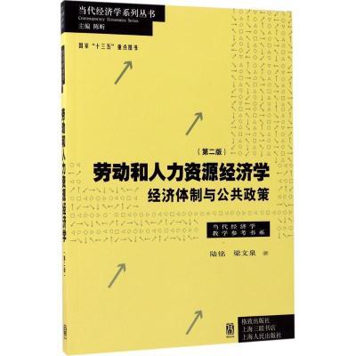 勞動和人力資源經濟學:經濟體制與公共政策(D2版)陸銘9787543227576格致出版社