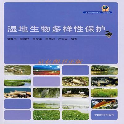 正版湿地生物多样性?;?赵魁义著/中国林业出版社中国林业出版社