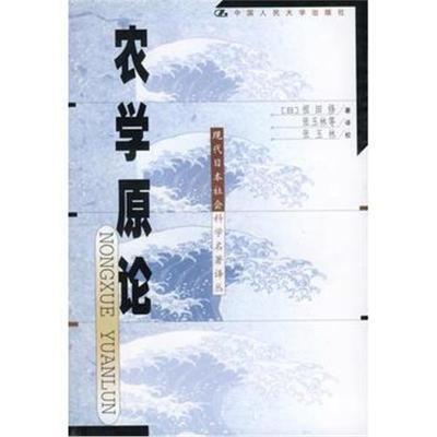 农学原论(日)祖田修 ,张玉林9787300036311中国人民大学出版社