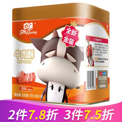 【19年10月產】方廣 牛肉酥 原味 100g鐵罐裝(10小袋分裝) (適合3歲以上)兒童零食