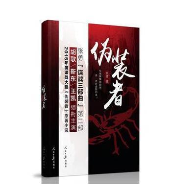 正版書籍 偽裝者 9787511547224 人民日報出版社