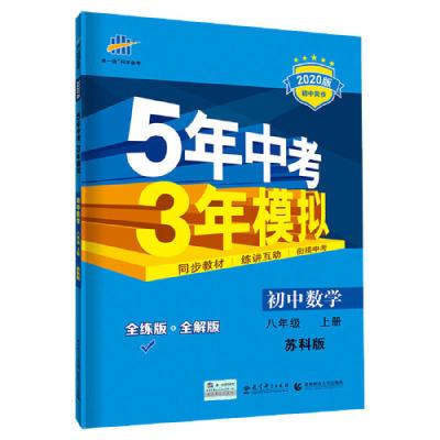五三 初中數學 八年級上冊 蘇科版 2020版初中同步 5年中考3年模擬 曲一線科學備考