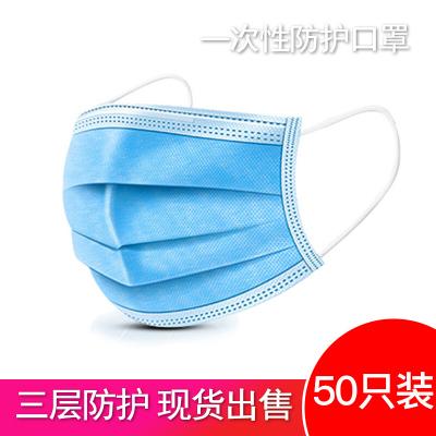 【口罩當日發】速譽一次性防護口罩工業防塵防霧霾透氣成人三層熔噴布民用口罩組合裝 成人一次性口罩藍白-50只