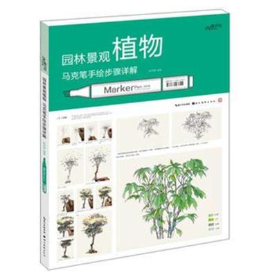 全新正版 手繪--園林景觀馬克筆手繪步驟詳解