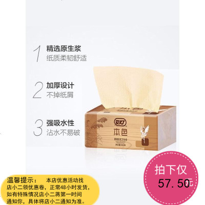 卫生纸厕纸本色平板压花400张10包草纸手纸家用家庭装实惠装