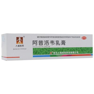 人福医药 阿昔洛韦乳膏 10g*1支/盒 用于单纯疱疹或带状疱疹感染