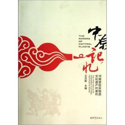 中原記憶:河南首批非物質文化遺產代表作王日新9787534771170大象出版社