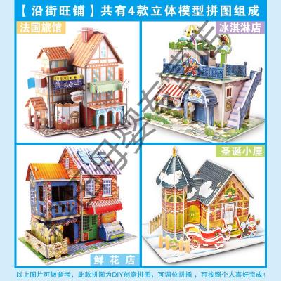 3d儿童力男女孩亲子玩具diy手工制作建筑房子纸模型应学乐 小号【沿街旺铺】