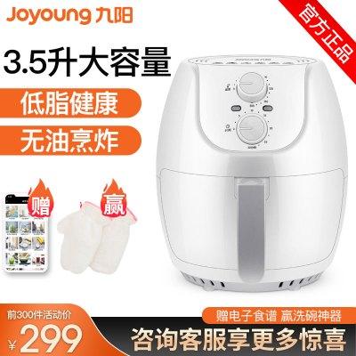 九陽(Joyoung) 空氣炸鍋 家用智能全自動煎炸鍋 3.5L大容量無油低脂電炸鍋薯條機KL35-VF181 白色