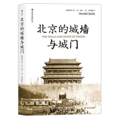 北京的城墻與城門:The Walls and Gates of Peking