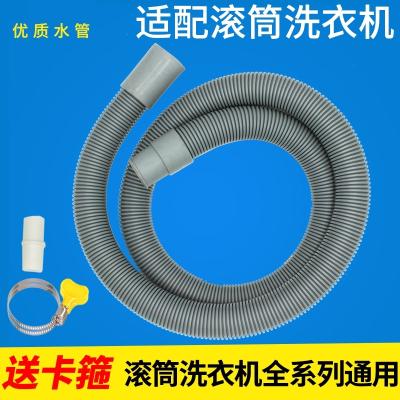 適用西門子滾筒洗衣機排水管加長延長下水加接出水管通用細管