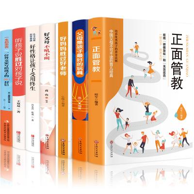 7冊正面管教正版 你就是孩子最好的玩具好媽媽勝過好老師不吼不叫培養好孩子教育孩子的書籍如何說孩子才會聽育兒書籍父母必