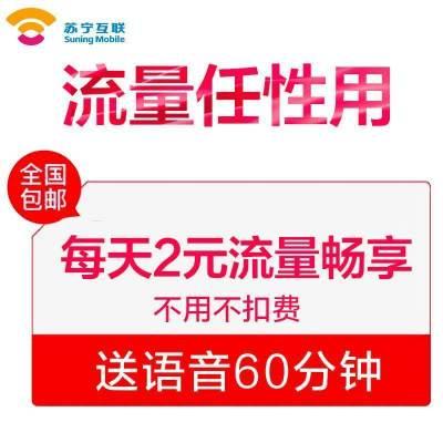 蘇寧流量云卡 2元/天流量任性用聯通制式 手機卡流量卡電話卡