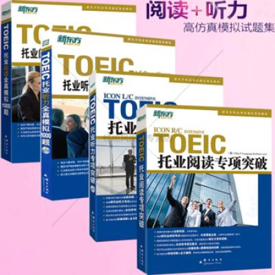 包郵 正版附盤 新托業真題 (4本套裝)新東方托業閱讀全真+聽力模擬1000題 +聽力+閱讀專項突破 TOEIC Bri