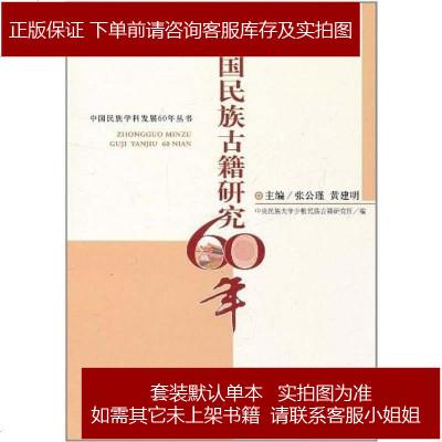 中国民族古籍研究60年