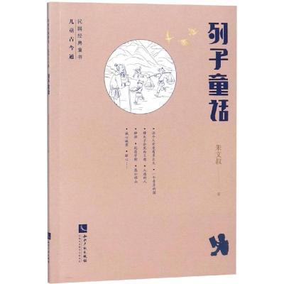 列子童話9787513058513知識產權出版社朱文叔