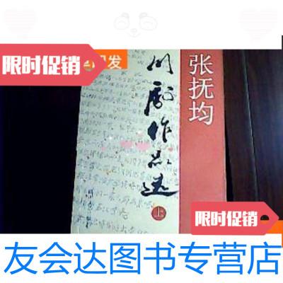 【二手9成新】張撫均川劇作品選(上下冊)張先磷簽名本 9781222063808
