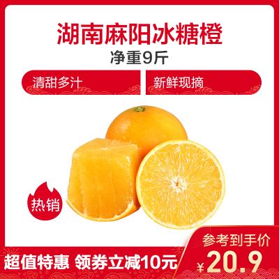 湖南麻阳冰糖橙带箱10斤小果 (净重9~9.5斤) 果径约45~55mm 迷你橙当季新鲜香甜橙子