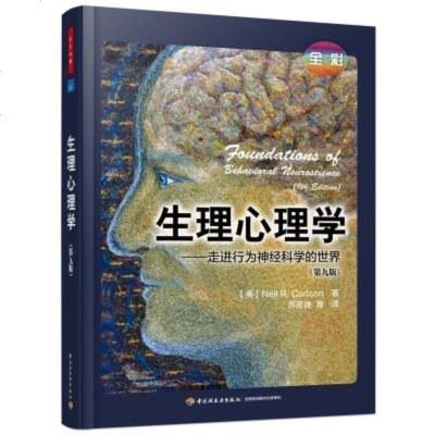 萬千心理·生理心理學(全彩)——走進行為神經科學的世界(第九版)