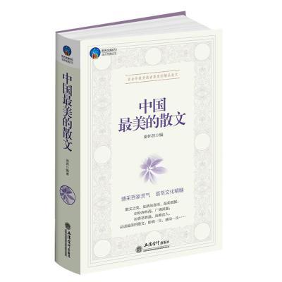 時光文庫-中國最美的散文