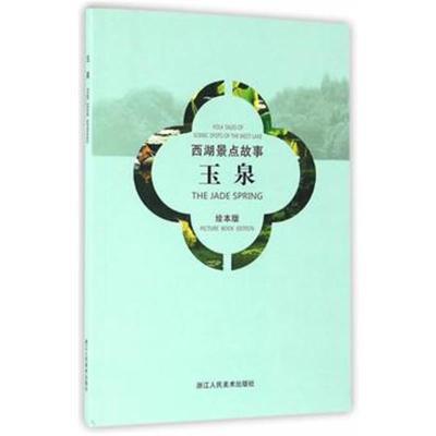 全新正版 西湖景点故事(汉英对照绘本版):玉泉