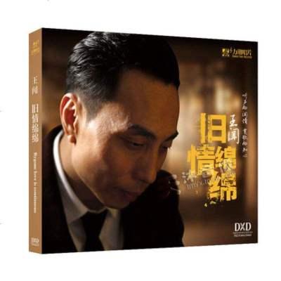 正版發燒碟王聞:舊情綿綿 CD 粵語2018新專輯汽車載音樂光盤碟片
