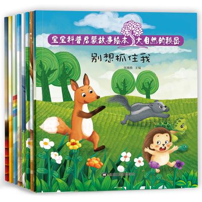 宝宝科普启蒙故事绘本 大自然的秘密 全8册 3-6周岁儿童看图早教睡前故事读本 探索大自然的奥秘少儿科普百科全书